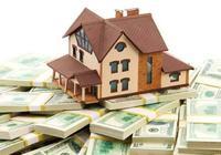 贷款买房的流程是什么?有哪些注意事项?