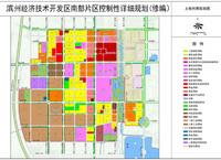 滨州经济技术开发区南部片区控制性详细规划(修编)