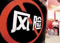 滨州5家房地产中介被列入风险提示名单