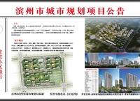 滨州市蒲台东郡(郭家)住宅小区规划设计方案