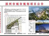 滨州市中医医院发热门诊和感染性疾病科病房设计方案公告!