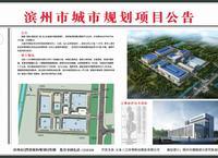 山东三元生物科技股份有限公司实验车间设计方案公告
