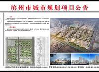 滨州中骏世界城修建性详细规划