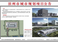 国网滨州供电公司吴村110KV变电站规划设计方案