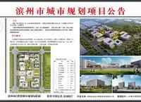 滨州市技师学院(北校区)修建性详细规划