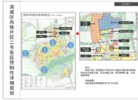 滨城区高铁片区二号街区控制性详细规划公示和意见征集